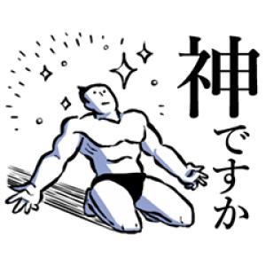 【無料スタンプ速報】なぜかかわいい筋肉×敬語 スタンプ(2017年12月20日まで)