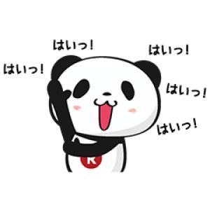 【無料スタンプ速報】お買いものパンダ スタンプ(2017年12月25日まで)