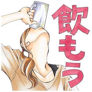 【無料スタンプ速報】深夜のダメ恋図鑑×LINE占い スタンプ(2017年12月27日まで)